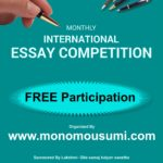 Monthly International Essay Contest