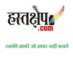 Hastakshep LATEST CURRENT AFFAIRS RELATED HINDI NEWS